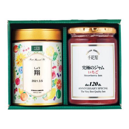 【送料無料】【期間限定】千疋屋 たまひよ限定名入れ紅茶ギフト&究極のいちごジャムセットA たまひよSHOP・たまひよの内祝い