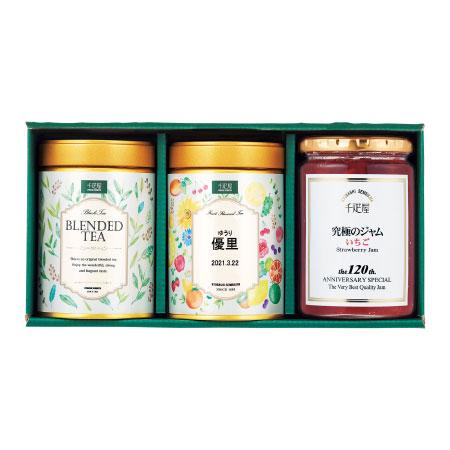 【送料無料】【期間限定】千疋屋 たまひよ限定名入れ紅茶ギフト2缶&究極のいちごジャムセットB たまひよSHOP・たまひよの内祝い