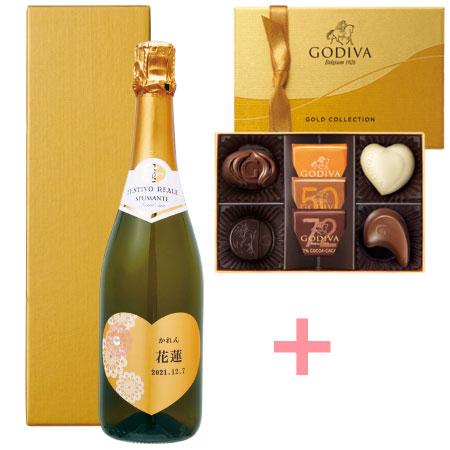 【送料無料】【期間限定】名入れイタリアスパークリングワインとゴディバ ゴールドコレクション7粒入 たまひよSHOP・たまひよの内祝い