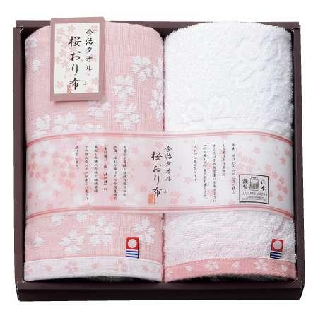【送料無料】桜おり布 タオルセットB たまひよSHOP・たまひよの内祝い