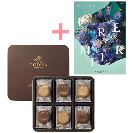 【送料無料】ゴディバ クッキーアソートメント18枚入とプルミエ エクラタン たまひよSHOP・たまひよの内祝い