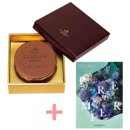 【送料無料】ゴディバ 名入れチョコレートケーキとプルミエ エクラタン たまひよSHOP・たまひよの内祝い