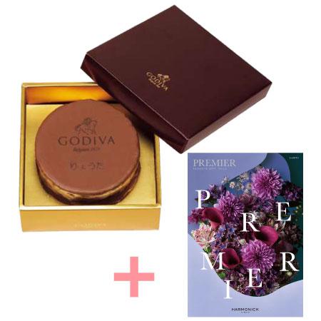 【送料無料】ゴディバ 名入れチョコレートケーキとプルミエ シャルマン たまひよSHOP・たまひよの内祝い