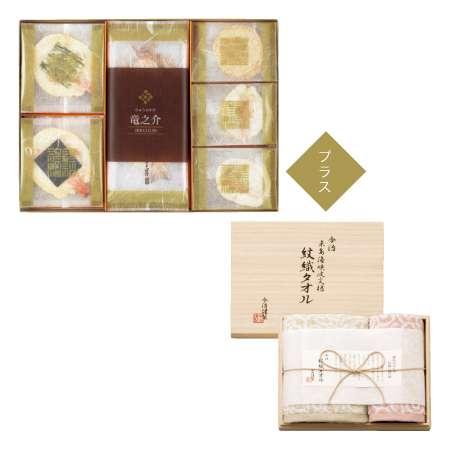 【送料無料】志ま秀 名入れ高級姿焼きCと今治謹製紋織タオルAのセット たまひよSHOP・たまひよの内祝い