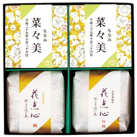 【送料無料】京都・辻が花 名入れお茶漬最中・お吸い物最中詰合せA たまひよSHOP・たまひよの内祝い