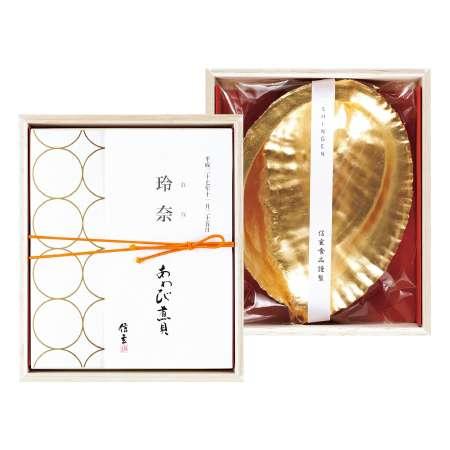 【送料無料】信玄食品 名入れあわび煮貝 金殻付き たまひよSHOP・たまひよの内祝い