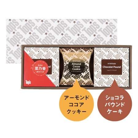 【送料無料】トップス 名入れショコラパウンドケーキセットB たまひよSHOP・たまひよの内祝い