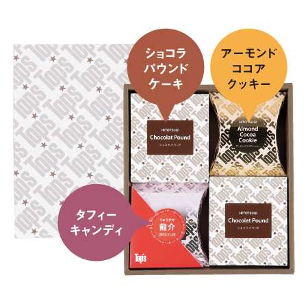 【送料無料】トップス 名入れショコラパウンドケーキセットC たまひよSHOP・たまひよの内祝い
