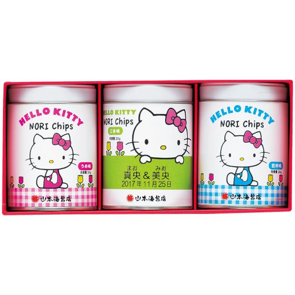 【送料無料】山本海苔店 名入れハローキティのりチップス3缶 たまひよSHOP・たまひよの内祝い