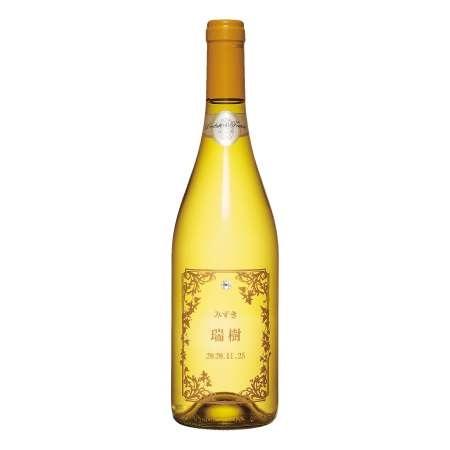 【送料無料】名入れエッチングボトルワイン シンフォニー 白 たまひよSHOP・たまひよの内祝い