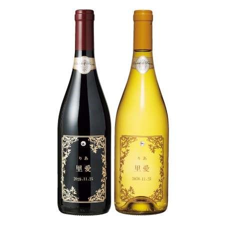 【送料無料】名入れエッチングボトルワイン シンフォニー 赤白 たまひよSHOP・たまひよの内祝い