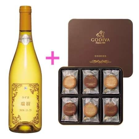 【送料無料】名入れエッチングボトルワイン シンフォニー白とゴディバ クッキーアソートメント18枚入 たまひよSHOP・たまひよの内祝い