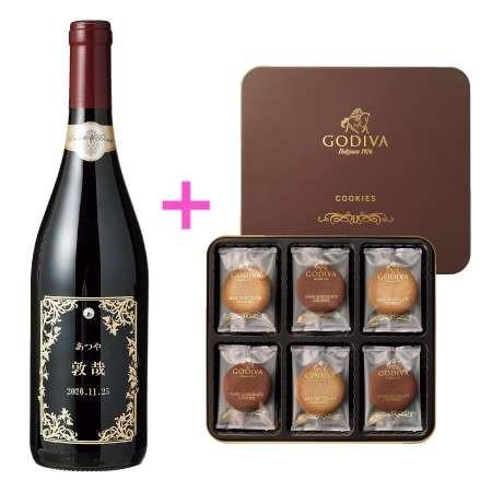 【送料無料】名入れエッチングボトルワイン シンフォニー赤とゴディバ クッキーアソートメント18枚入 たまひよSHOP・たまひよの内祝い