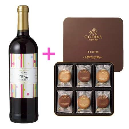 【送料無料】名入れワイン マラテスタ赤とゴディバ クッキーアソートメント18枚入 たまひよSHOP・たまひよの内祝い