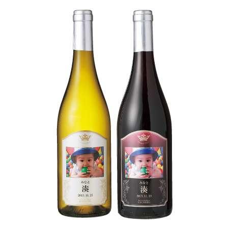 【送料無料】写真&名入れワイン ジャントーラル赤白 たまひよSHOP・たまひよの内祝い