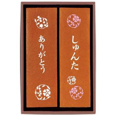 【送料無料】文明堂 お祝いカステラ(紅白セット) たまひよSHOP・たまひよの内祝い