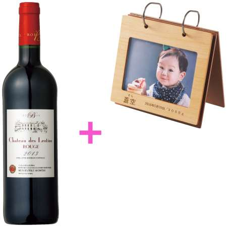 【送料無料】名入れアルバム型フォトフレームとワイン シャトーレオタン 赤 たまひよSHOP・たまひよの内祝い
