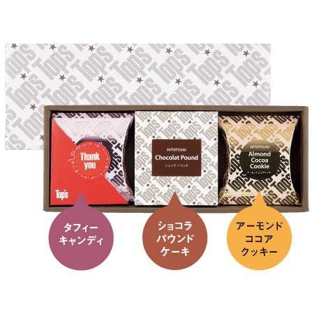 【送料無料】トップス ショコラパウンドケーキセットA たまひよSHOP・たまひよの内祝い