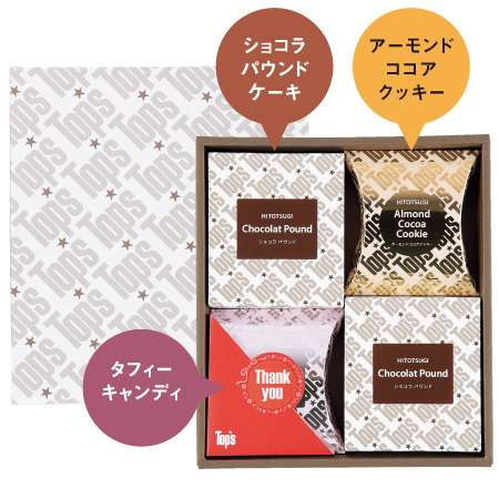 【送料無料】トップス ショコラパウンドケーキセットC たまひよSHOP・たまひよの内祝い