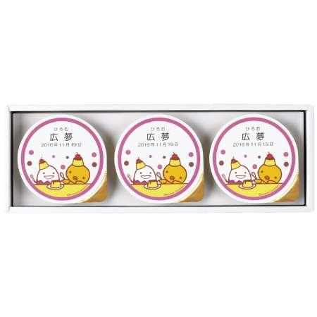 【送料無料】たまひよ 名入れふわとろプリン3個セット たまひよSHOP・たまひよの内祝い