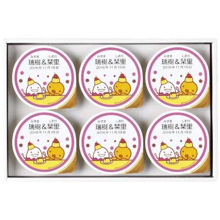 【送料無料】たまひよ 名入れふわとろプリン6個セット たまひよSHOP・たまひよの内祝い