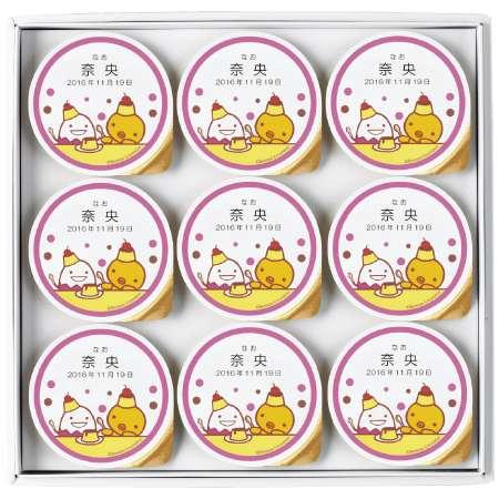 【送料無料】たまひよ 名入れふわとろプリン9個セット たまひよSHOP・たまひよの内祝い