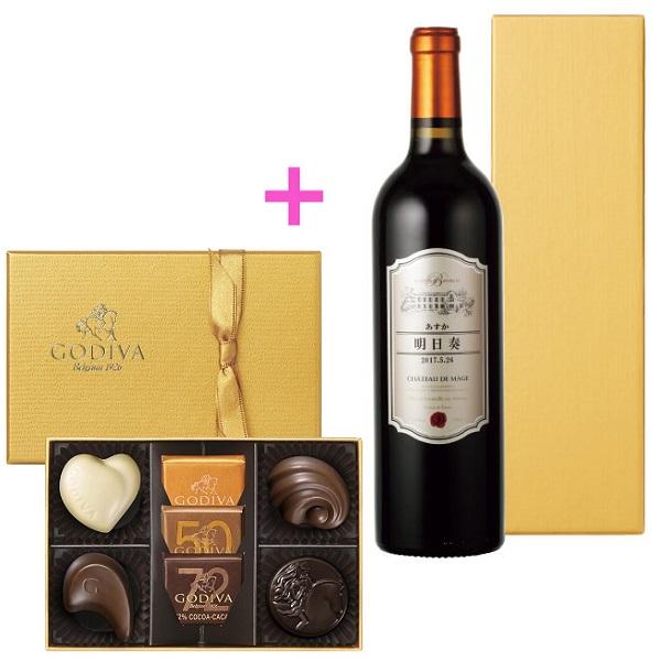 【送料無料】名入れ赤ワイン&ゴディバゴールドコレクション7粒入 たまひよSHOP・たまひよの内祝い