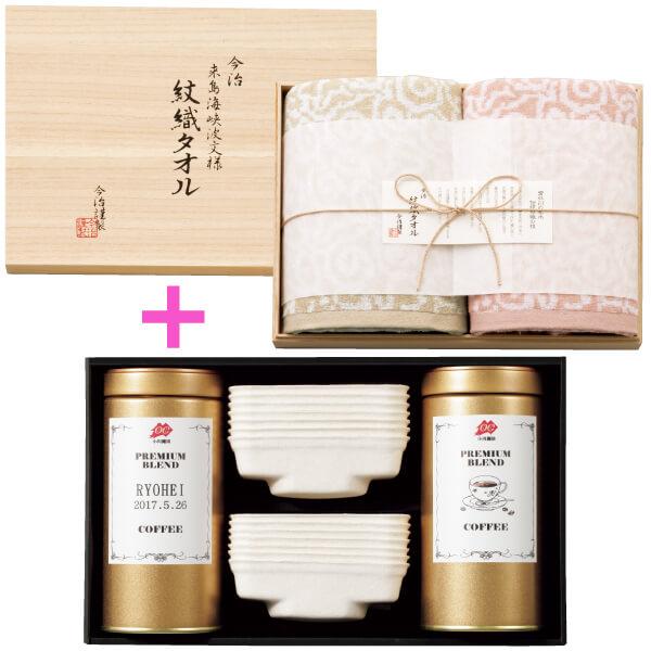 【送料無料】京都小川珈琲 名入れ(アルファベット)ブレンドコーヒー2本と今治謹製 木箱入り紋織タオルEのセット たまひよSHOP・たまひよの内祝い