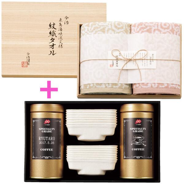 【送料無料】京都小川珈琲名入れ(アルファベット)スペシャルティコーヒー2本今治謹製木箱入りタオルE たまひよSHOP・たまひよの内祝い