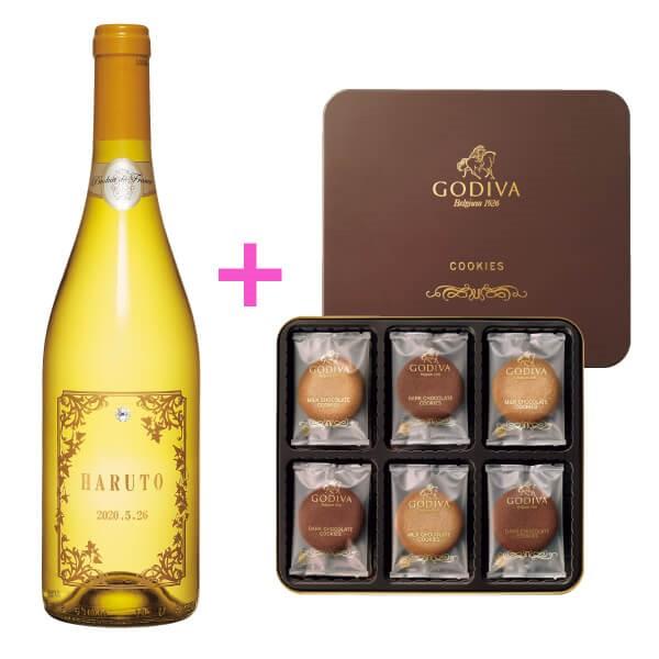 【送料無料】名入れ(アルファベット)ワイン シンフォニー 白とゴディバクッキー18枚入 たまひよSHOP・たまひよの内祝い