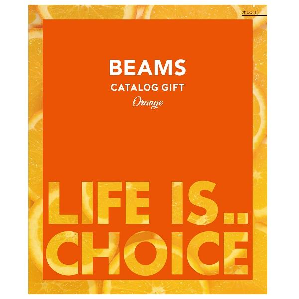 【送料無料】BEAMS CATALOG GIFT オレンジコース たまひよSHOP・たまひよの内祝い