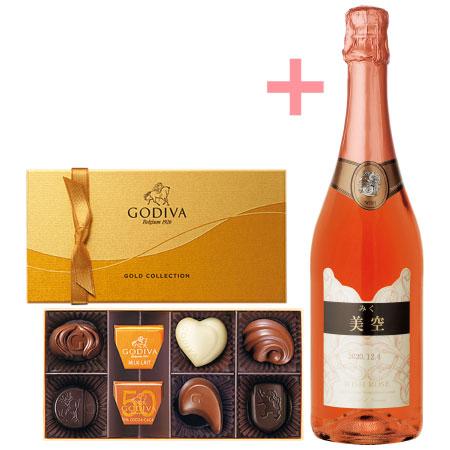 【送料無料】名入れスパークリングワイン&ゴディバ ゴールドコレクション8粒入 たまひよSHOP・たまひよの内祝い