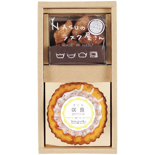 【送料無料】NASUのラスク屋さん 名入れプリンケーキとラスクセットA たまひよSHOP・たまひよの内祝い