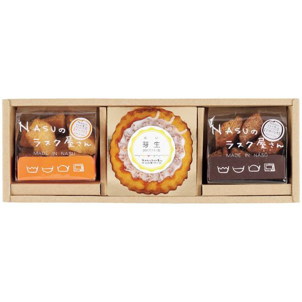 【送料無料】NASUのラスク屋さん 名入れプリンケーキとラスクセットB たまひよSHOP・たまひよの内祝い