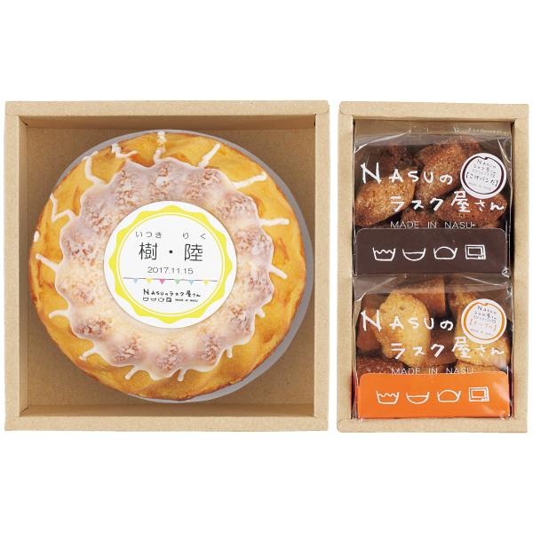 【送料無料】NASUのラスク屋さん 名入れプリンケーキとラスクセットD たまひよSHOP・たまひよの内祝い