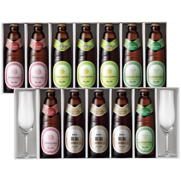 【送料無料】独歩 名入れクラフトビール(フルーツフレーバー)12本&ビアグラスセット たまひよSHOP・たまひよの内祝い