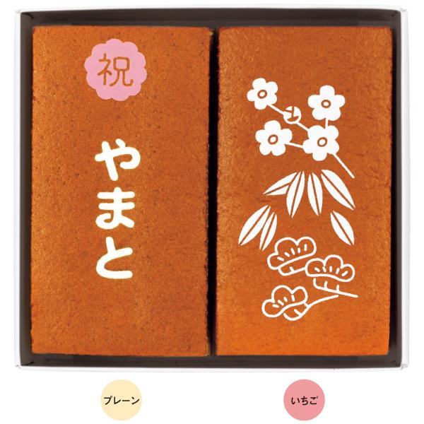 【送料無料】文明堂 名入れカステラいちご&プレーン 松竹梅 たまひよSHOP・たまひよの内祝い