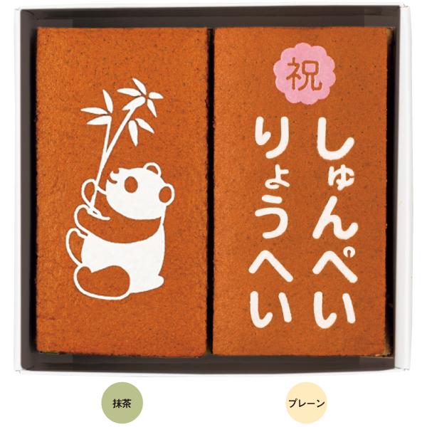 文明堂 名入れカステラ抹茶&プレーン パンダ たまひよSHOP・たまひよの内祝い
