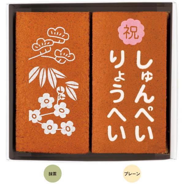 【送料無料】文明堂 名入れカステラ抹茶&プレーン 松竹梅 たまひよSHOP・たまひよの内祝い