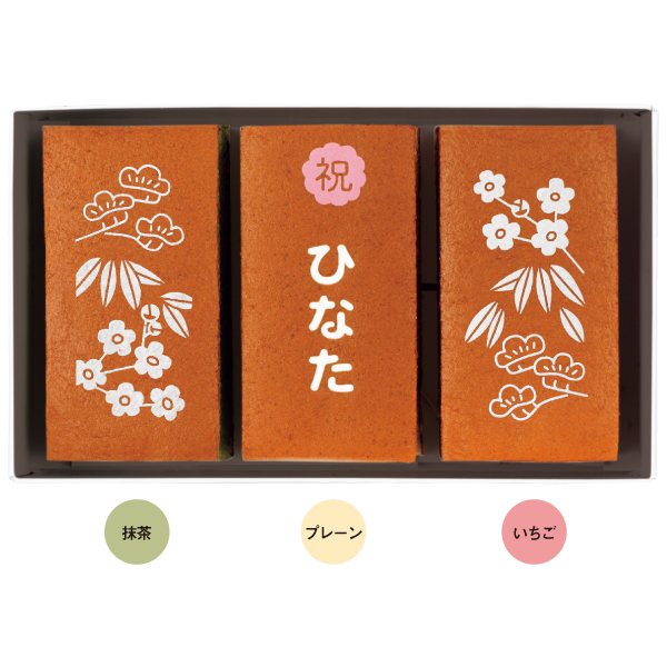 【送料無料】文明堂 名入れカステラいちご・抹茶・プレーン 松竹梅 たまひよSHOP・たまひよの内祝い