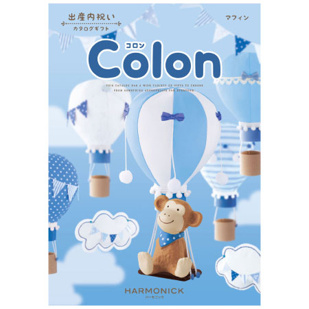 【送料無料】出産内祝用カタログギフト「コロン」 マフィンコース たまひよSHOP・たまひよの内祝い