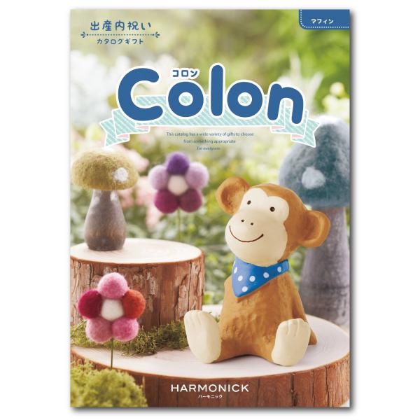 【送料無料】出産内祝い用カタログギフト「コロン」 マフィンコース たまひよSHOP・たまひよの内祝い