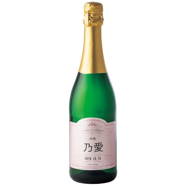 【送料無料】名入れスパークリングワイン ウィッシュパール たまひよSHOP・たまひよの内祝い
