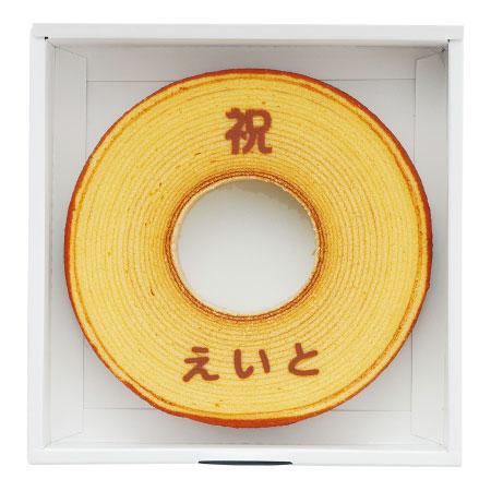【送料無料】カトルクレー 名入れバウムクーヘン15cm バニラ たまひよSHOP・たまひよの内祝い