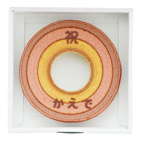 【送料無料】カトルクレー 名入れバウムクーヘン15cm ベリーベリー たまひよSHOP・たまひよの内祝い