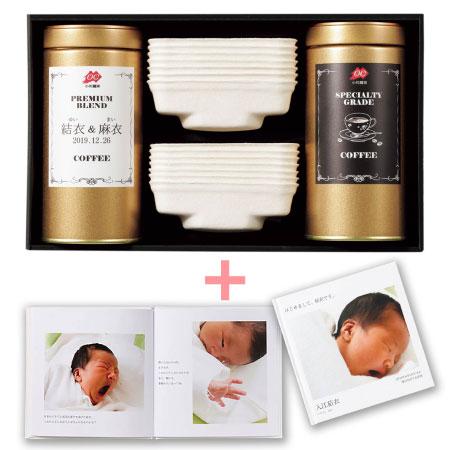 【送料無料】京都小川珈琲 名入れスペシャルティコーヒー1本とブレンドコーヒー1本(フォトブック付き) たまひよSHOP・たまひよの内祝い