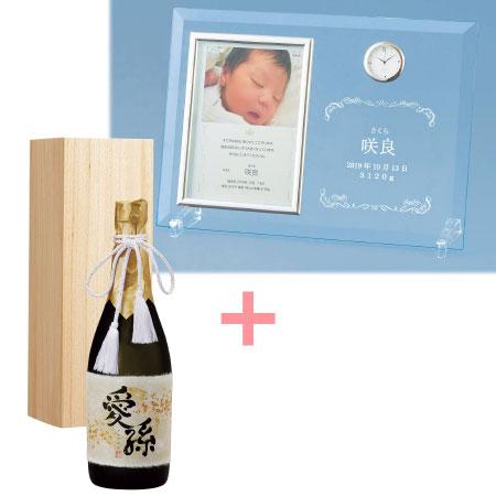 【送料無料】名入れ時計付きフォトフレームと純米吟醸 愛孫 720ml たまひよSHOP・たまひよの内祝い