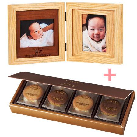 【送料無料】名入れ木製ダブルフォトフレームとゴディバ クッキーアソートメント8枚入 たまひよSHOP・たまひよの内祝い