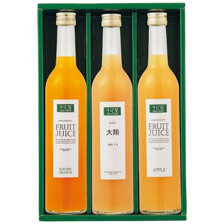 【送料無料】千疋屋 名入れ国産フルーツジュース3本 たまひよSHOP・たまひよの内祝い
