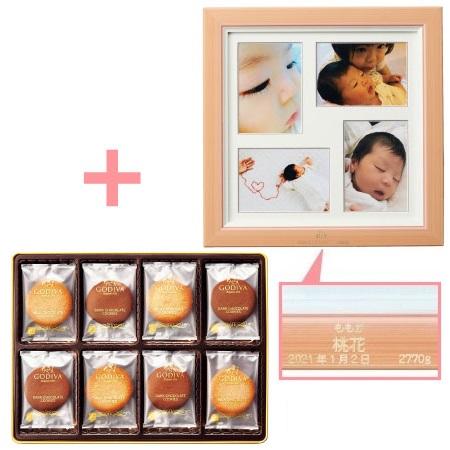 【送料無料】名入れパステルオレンジフォトフレームとゴディバ クッキーアソートメント32枚入 たまひよSHOP・たまひよの内祝い